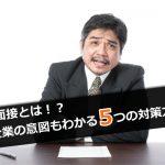 圧迫面接とは!?企業の意図もわかる5つの対策方法!!