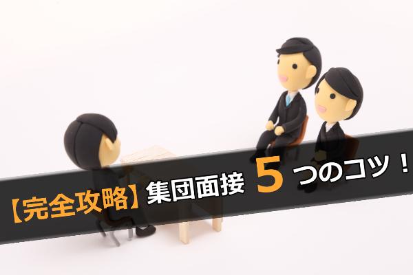 集団面接で差を見せつける「5つのコツ」を大公開!!
