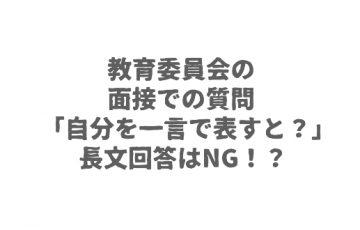 教育委員会の面接での質問「自分を一言で表すと?」長文回答はNG!?