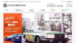 大日本交通