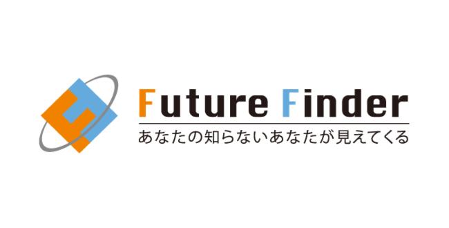 2018年の就活は自己分析「Future Finder(フューチャーファインダー)」が超人気