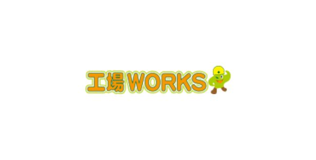 寮付きの製造業・工場への就職・転職なら「工場ワークス」評判は!?