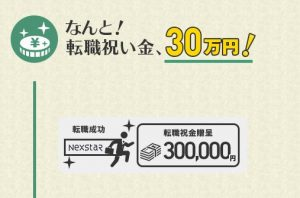 NEXSTAR(ネクスタ)