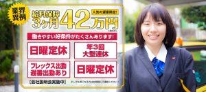 東洋交通 3ヶ月42万円