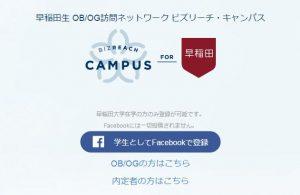 ビズリーチ・キャンパスなら有名企業・一流企業のOB・OGに会える!