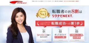"""転職サイトの""""超王道""""「リクナビNEXT」"""