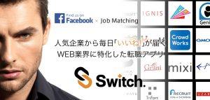 スカウトされたいなら外せない「Switch.」