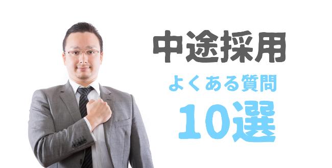 中途採用の面接で「よくある質問10」まとめ!回答ポイントは!?