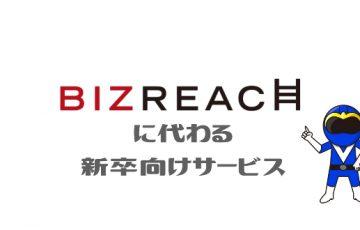 【新卒向け】BIZREACH(ビズリーチ)に代わる就活サービス3選!