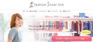 ファッション人材リンク