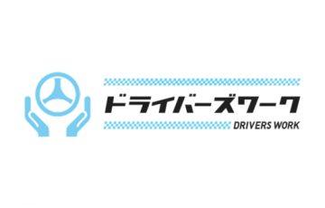 ドライバーズワーク